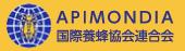 APIMONDIA 国際養蜂協会連合会; ?>