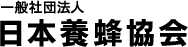 一般社団法人 日本養蜂協会